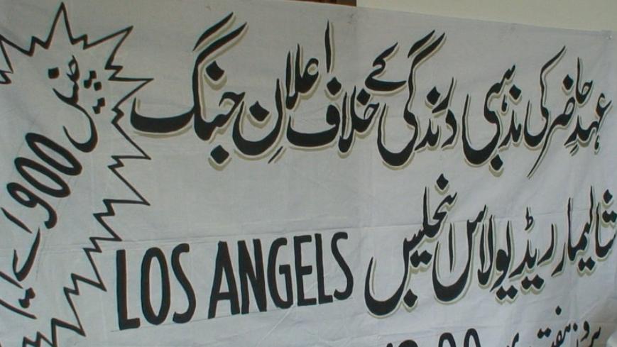 Shalimar Radio Declares War against Terrorism